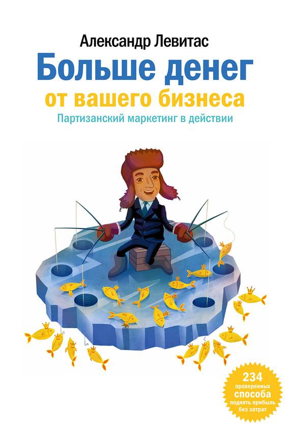 Обложка книги. Автор - Александр Левитас