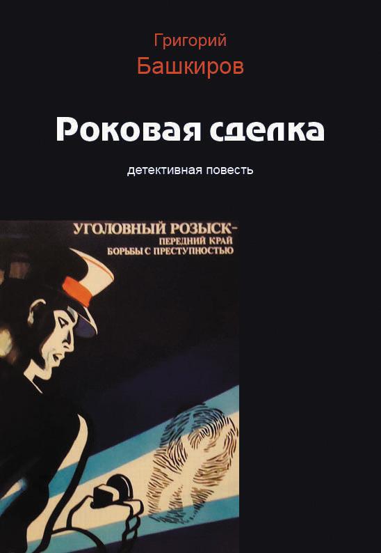 Григорий Башкиров «Роковая сделка»