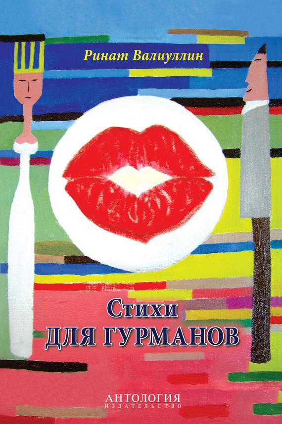 Ринат Валиуллин «Стихи для гурманов»