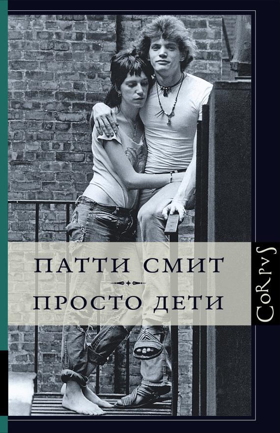 Просто дети - Патти Смит читать онлайн или скачать бесплатно fb2 epub txt rtf