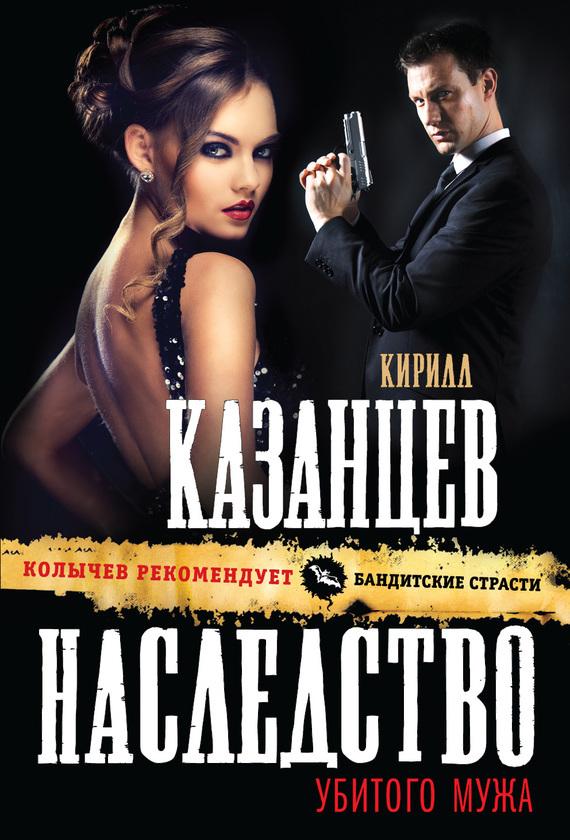 Кирилл Казанцев «Наследство убитого мужа»