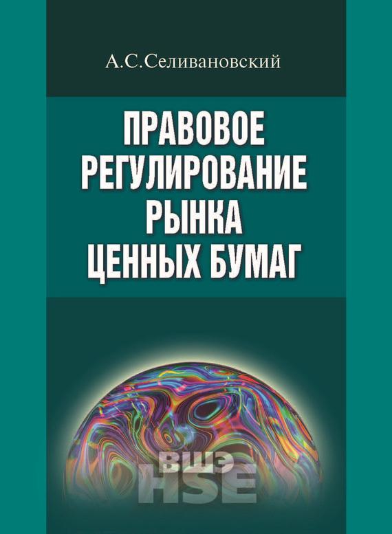 Обложка книги. Автор - Антон Селивановский