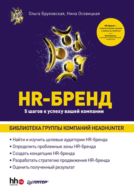 Ольга Бруковская, Нина Осовицкая «HR-Бренд.5шагов к успеху вашей компании»
