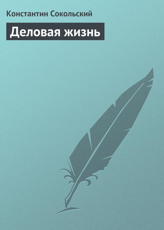 Обложка книги Деловая жизнь