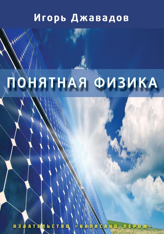 Игорь Джавадов «Понятная физика»