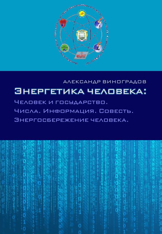 Александр Виноградов «Энергетика человека: Человек и государство. Числа. Информация. Совесть. Энергосбережение человека»