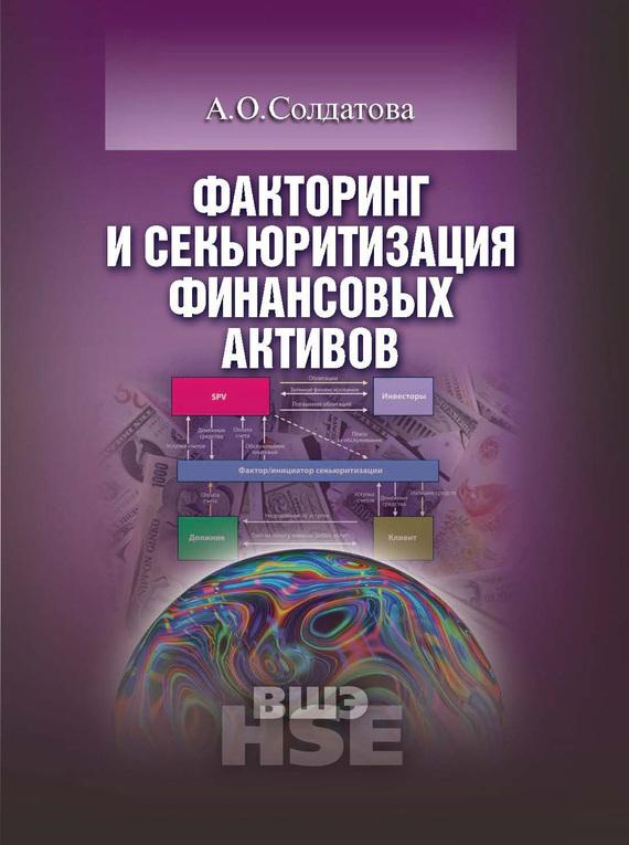 Обложка книги Факторинг и секьюритизация финансовых активов