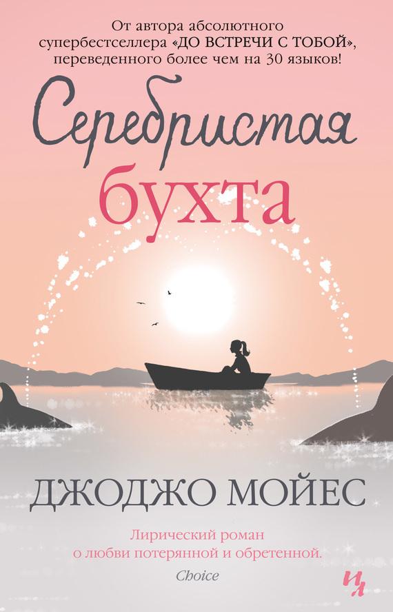 Джоджо Мойес «Серебристая бухта»