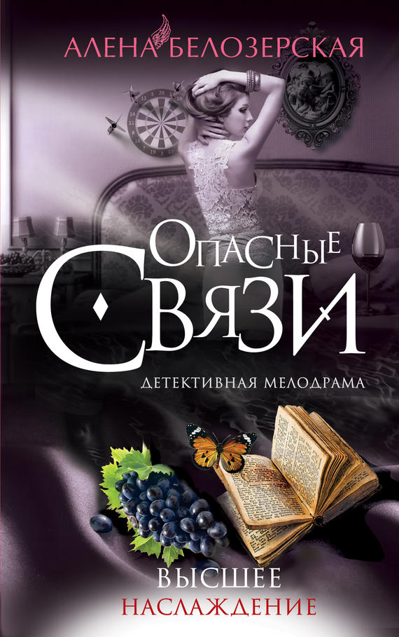 Алёна Белозерская «Высшее наслаждение»