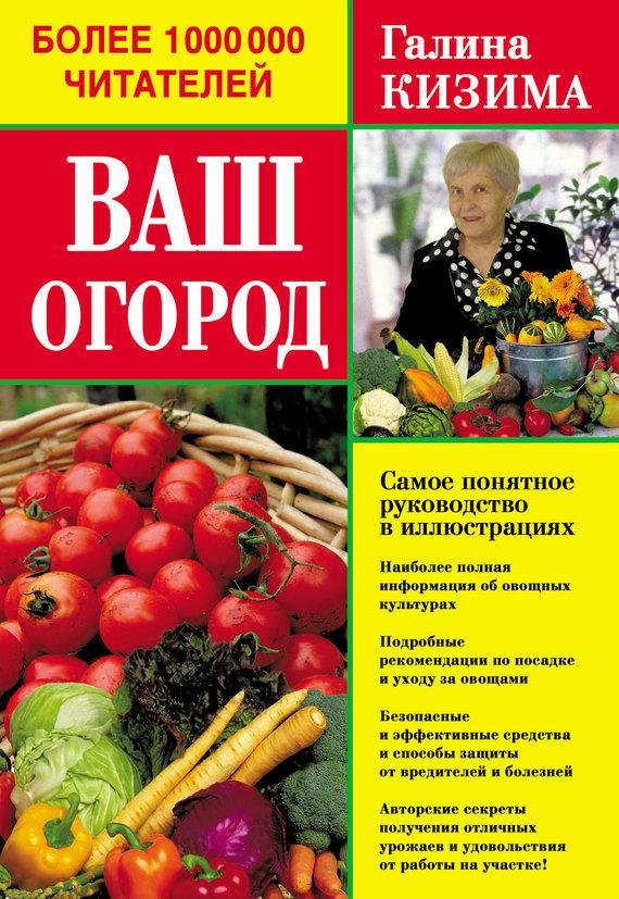 Галина Кизима «Ваш огород. Самое понятное руководство в иллюстрациях»
