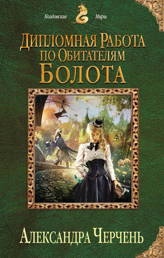 Александра Черчень «Дипломная работа по обитателям болота»