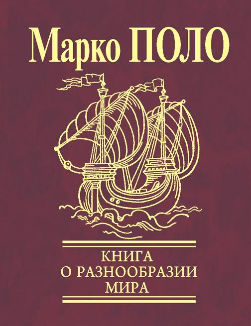 Марко Поло «Книга о разнообразии мира (Избранные главы)»