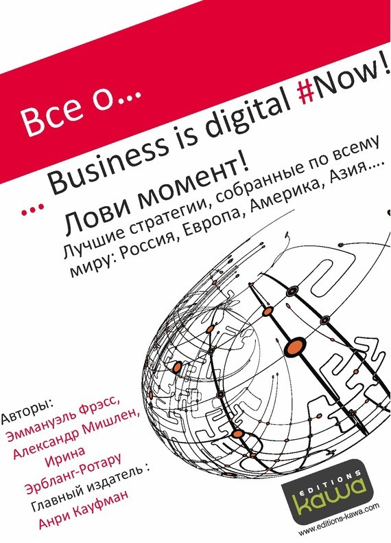 Все о… Business is digital Now! Лови момент! – Ирина Эрбланг-Ротару, Александр Мишлен, Эммануэль Фрэсс