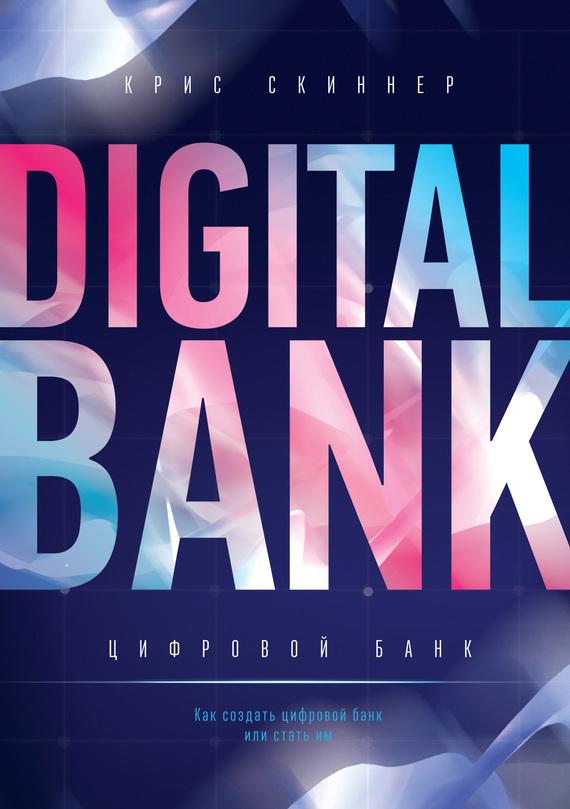 Обложка книги Цифровой банк. Как создать цифровой банк или стать им
