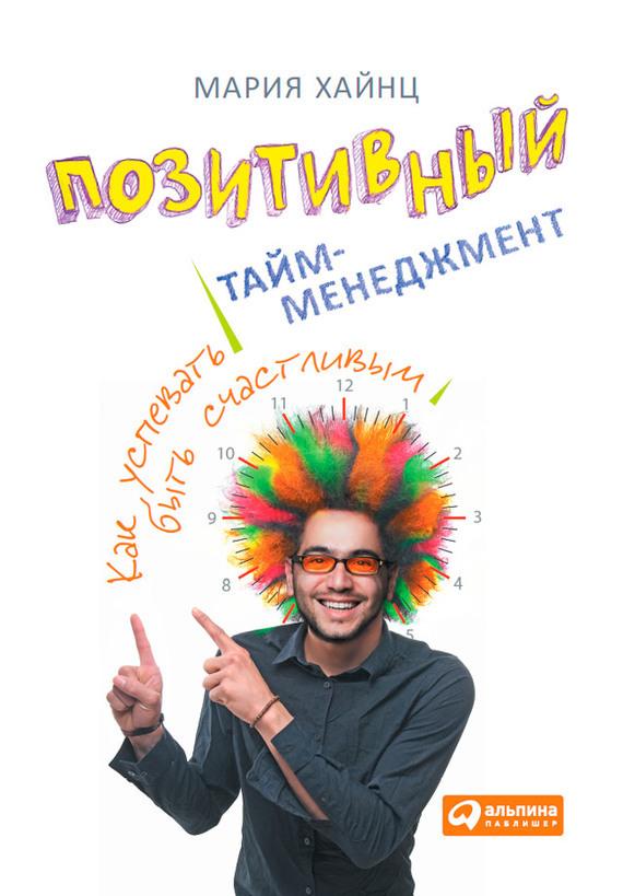 Обложка книги Позитивный тайм-менеджмент. Как успевать быть счастливым