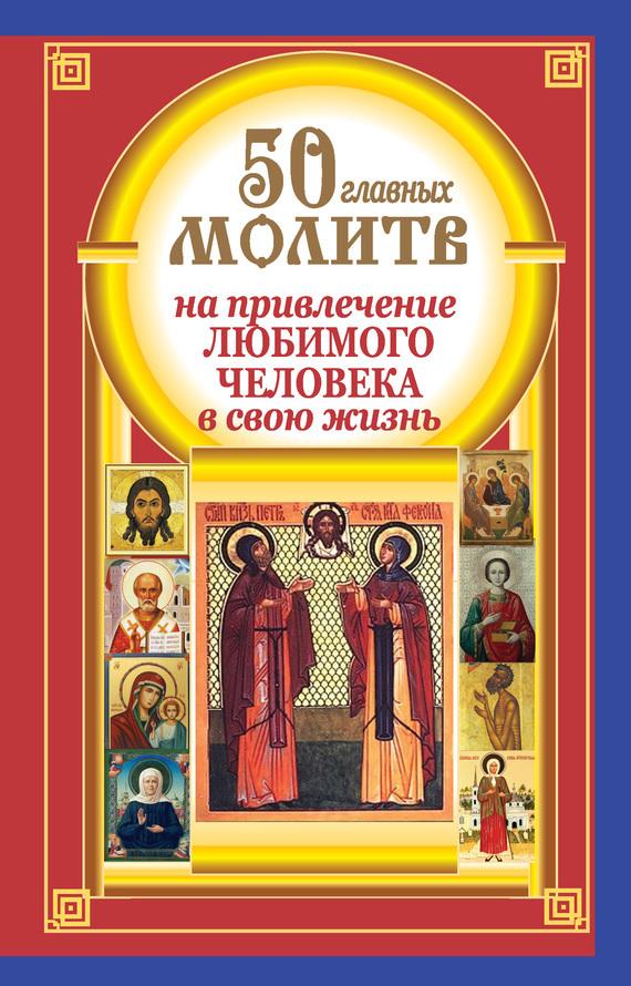 Наталия Берестова, Надежда Светова «50 главных молитв на привлечение любимого человека в свою жизнь»