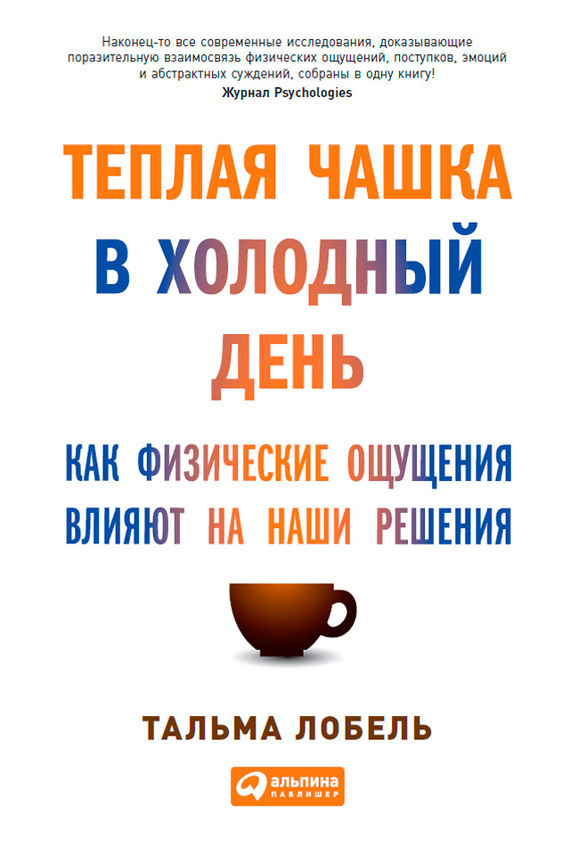 Тальма Лобель «Теплая чашка в холодный день. Как физические ощущения влияют на наши решения»
