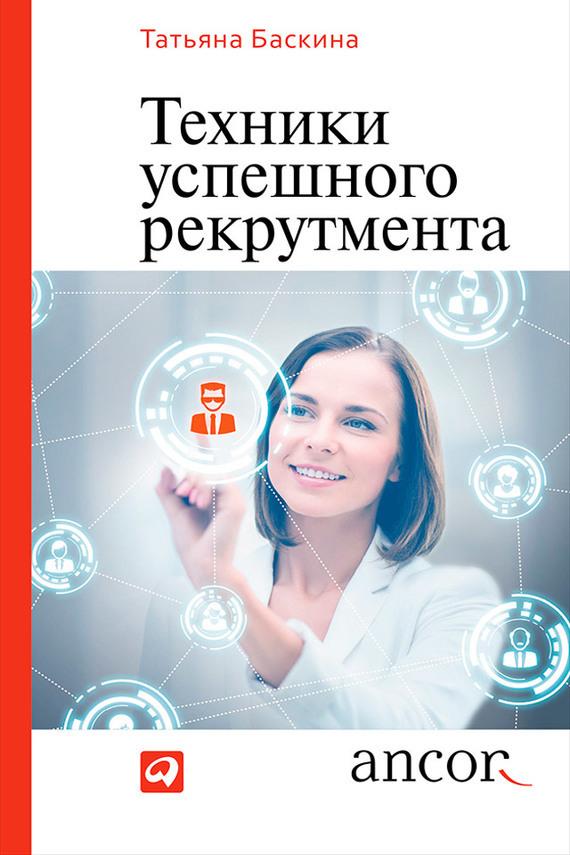 Татьяна Баскина «Техники успешного рекрутмента»