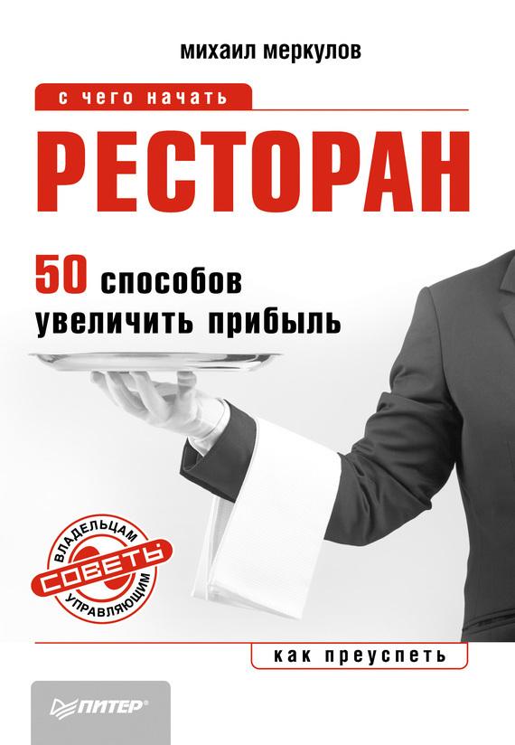 Ресторан. 50 способов увеличить прибыль - Михаил Меркулов читать онлайн или скачать бесплатно fb2 epub txt rtf