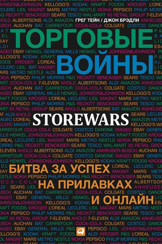 Обложка книги Торговые войны. Битва за успех на прилавках и онлайн