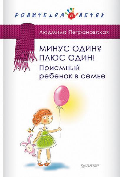 Людмила Петрановская «Минус один? Плюс Один! Приемный ребенок в семье»