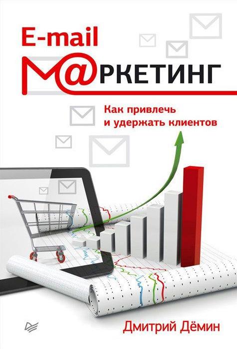 Дмитрий Демин «E-mail-маркетинг. Как привлечь и удержать клиентов»