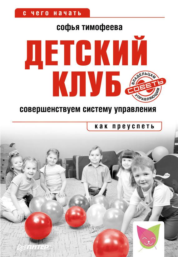 Обложка книги Детский клуб. Совершенствуем систему управления