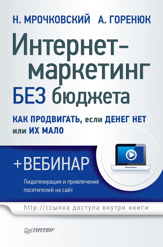 Александр Горенюк, Николай Мрочковский «Интернет-маркетинг без бюджета. Как продвигать, если денег нет или их мало»