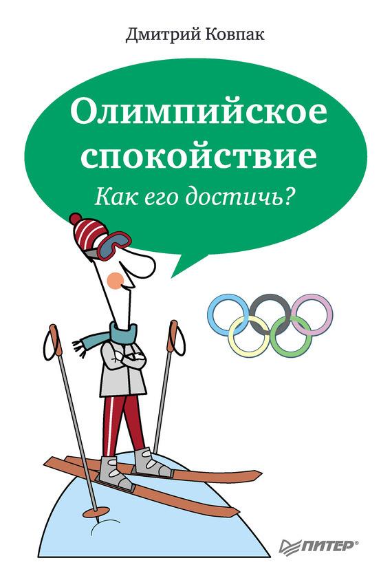 Дмитрий Ковпак «Олимпийское спокойствие. Как его достичь?»
