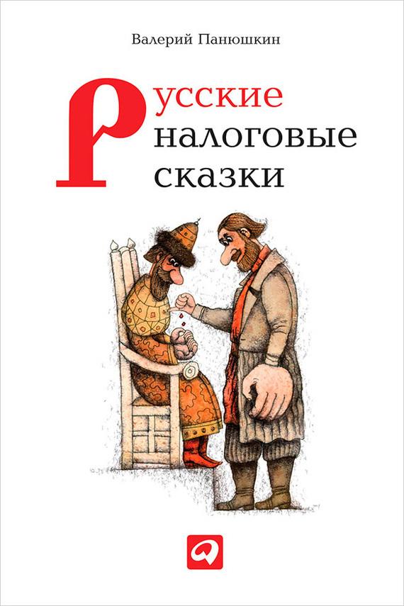 Обложка книги. Автор - Валерий Панюшкин