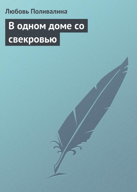 Любовь Поливалина «В одном доме со свекровью»