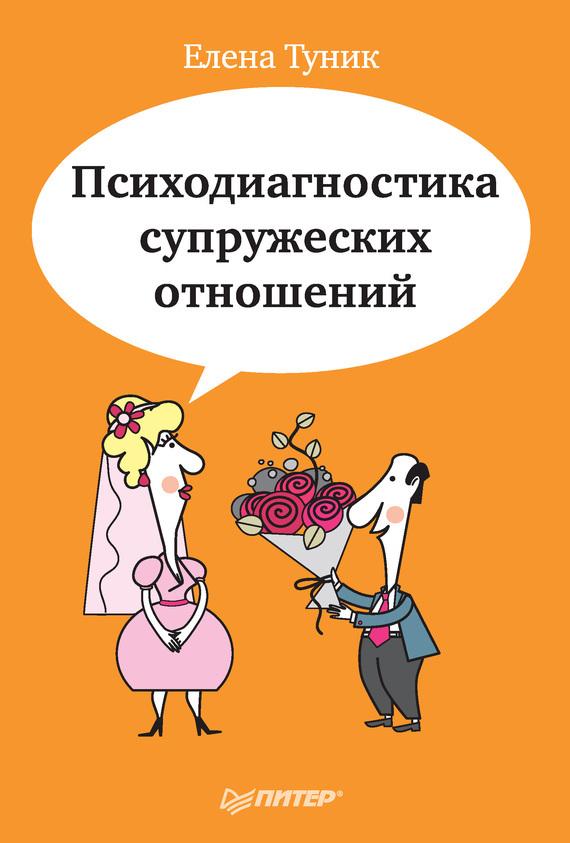 Елена Туник «Психодиагностика супружеских отношений»