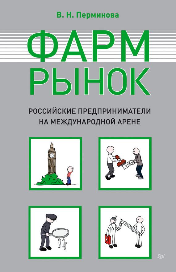 Вера Перминова «Фармрынок. Российские предприниматели на международной арене»