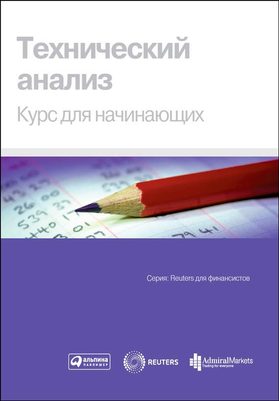 Коллектив авторов «Технический анализ. Курс для начинающих»