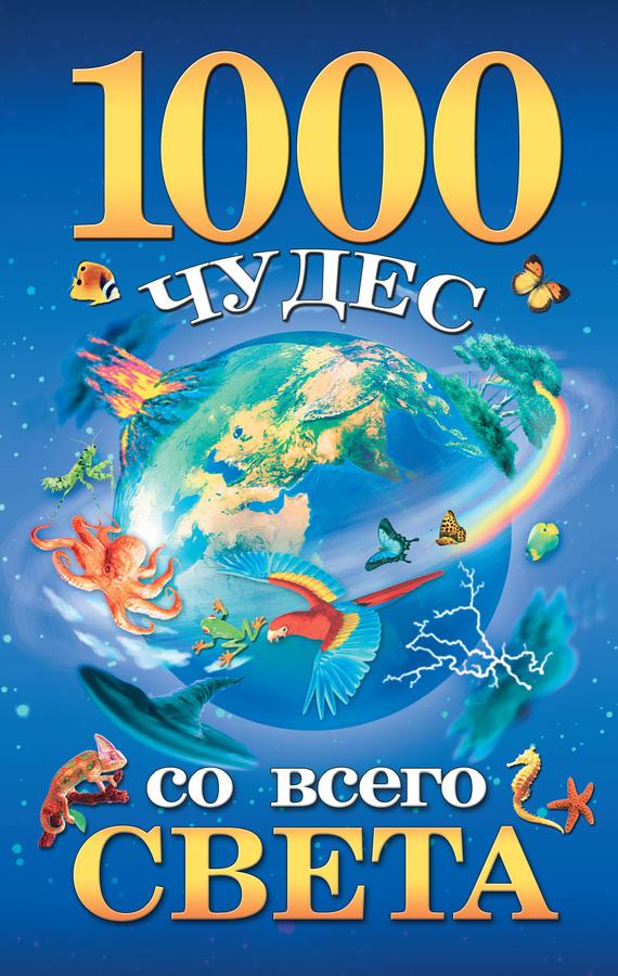 Елена Гурнакова «1000 чудес со всего света»