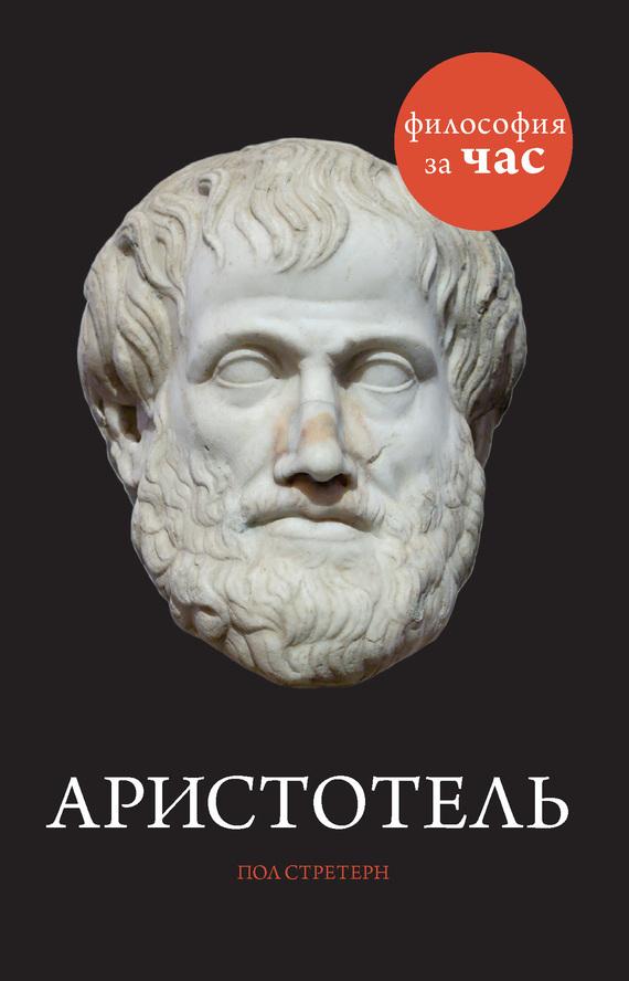 Пол Стретерн «Аристотель»