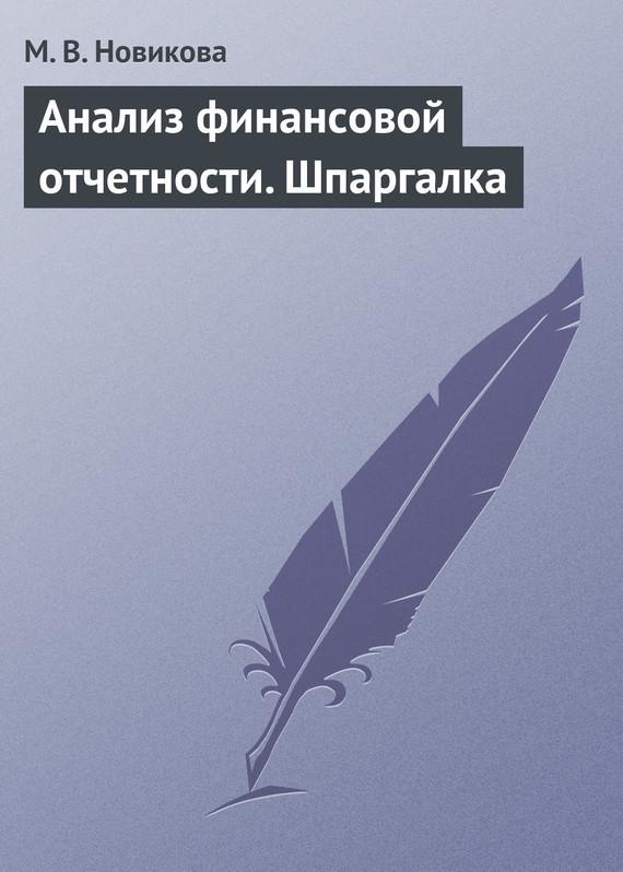 фото обложки издания Анализ финансовой отчетности. Шпаргалка