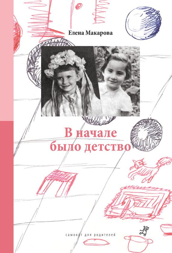 Елена Макарова «В начале было детство»