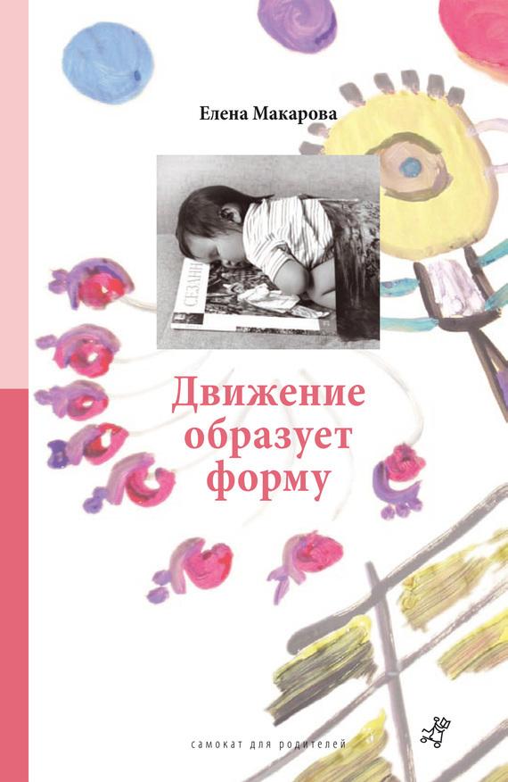Елена Макарова «Движение образует форму»