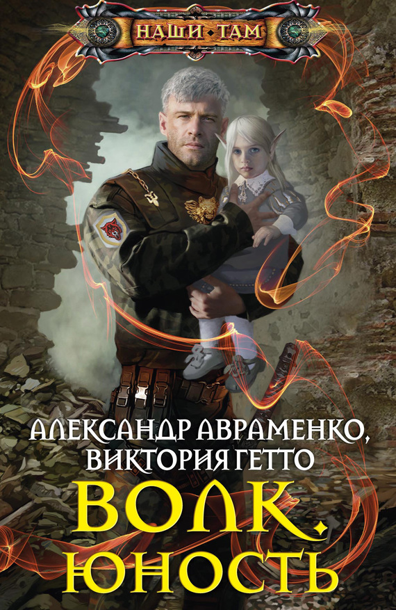 Виктория Гетто, Александр Авраменко «Волк. Юность»