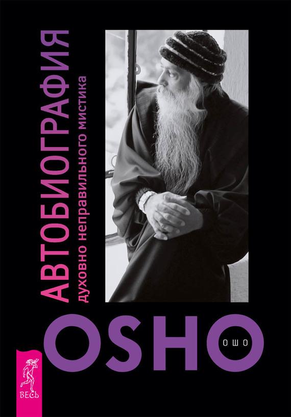 Бхагаван Раджниш (Ошо) «Автобиография духовно неправильного мистика»