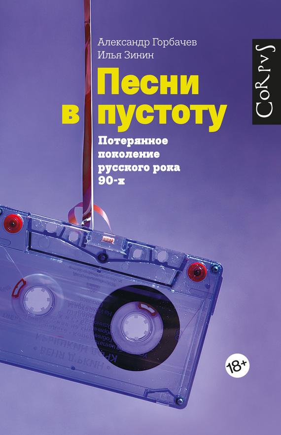 Песни в пустоту - Александр Горбачев, Илья Зинин читать онлайн или скачать бесплатно fb2 epub txt rtf