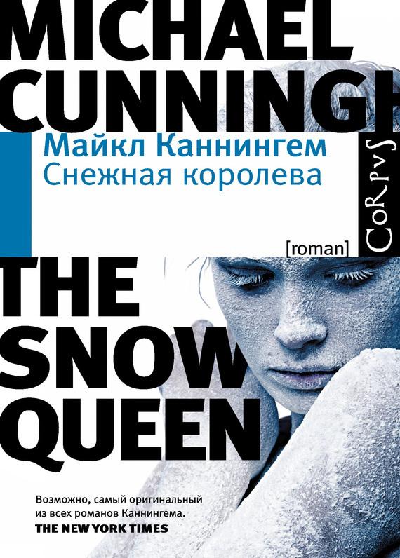 Майкл Каннингем «Снежная королева»
