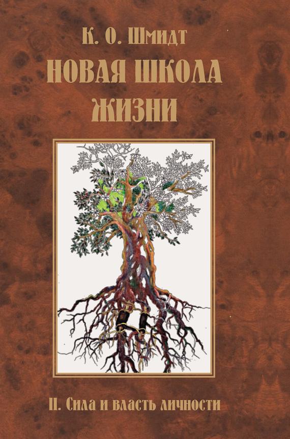 К. Шмидт «Новая школа жизни. II том. Сила и власть личности»
