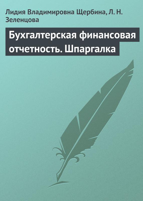 Обложка книги. Автор - Л. Зеленцова