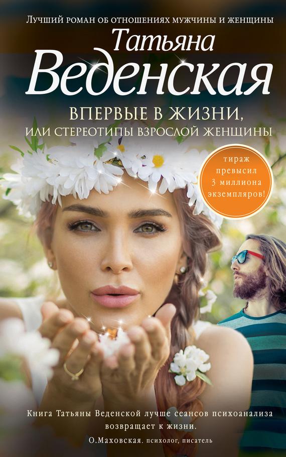 Татьяна Веденская «Впервые в жизни, или Стереотипы взрослой женщины»