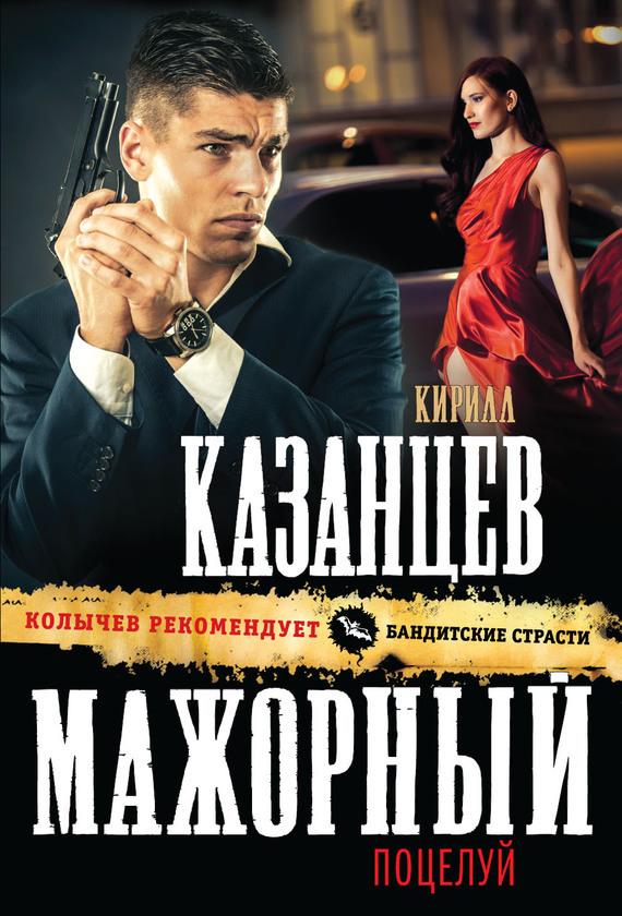 Кирилл Казанцев «Мажорный поцелуй»