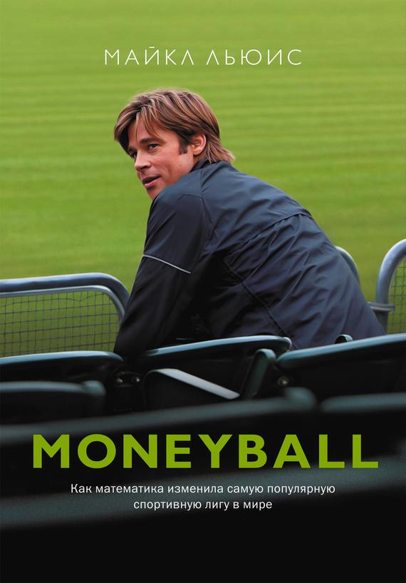 Книга Moneyball. Как математика изменила самую популярную спортивную лигу в мире