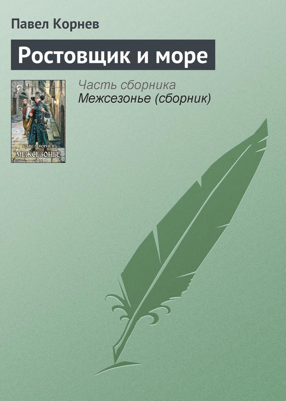Павел Корнев «Ростовщик и море»