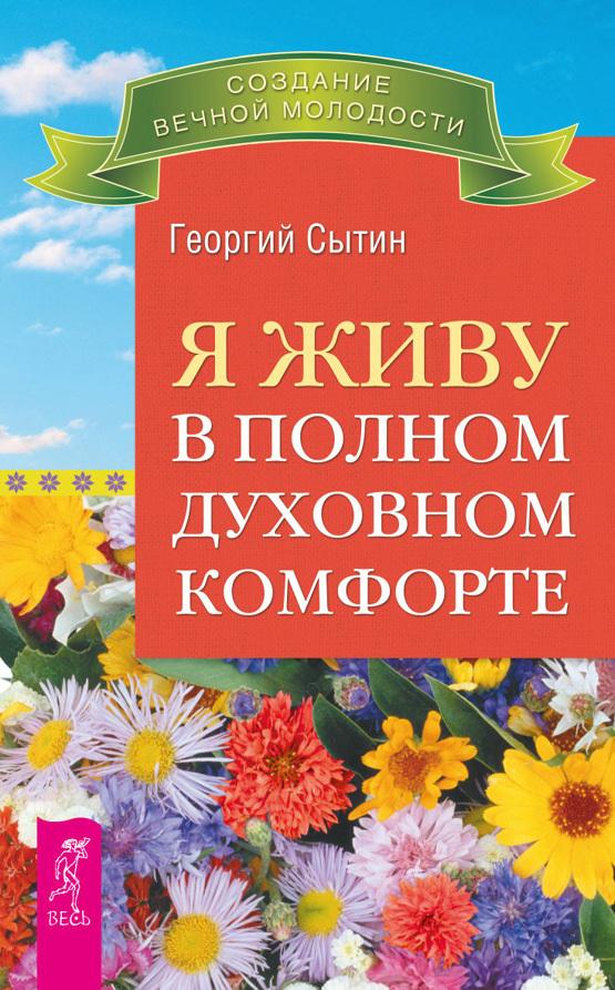 Георгий Сытин «Я живу в полном духовном комфорте»